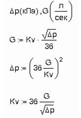 Формулы для расчета объемного расхода жидкости через Kv  расход в л/сек и давление в кПа.