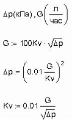 Формулы для расчета объемного расхода жидкости через Kv  расход в л/час и давление в кПа